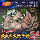 【ふるさと納税】魚の数より重量でしょ!味は一流、磯武訳あり干...