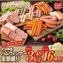 【ふるさと納税】感謝の39 セット/16種ハムソーセージ盛合...