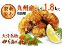 【ふるさと納税】国東の名店「花ちゃん唐揚げ」※骨なしモモ肉1.8kg