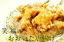 ショッピング肉 【ふるさと納税】笑福の骨なしもも唐揚げ2種の味/1.4kg