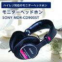 モニターヘッドホン SONY MDR-CD900ST