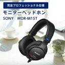 【ふるさと納税】モニターヘッドホン SONY MDR-M1S