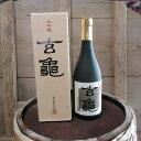 【ふるさと納税】大吟醸玄亀 JR九州のななつ星のレストランに採用される少量生産の逸品