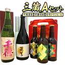 【ふるさと納税】三蔵 Aセット(A402) 飲み比べ 千徳酒