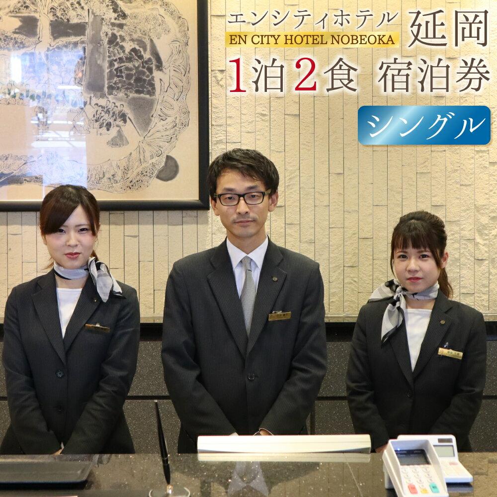 【ふるさと納税】エンシティホテル延岡 宿泊券(1名一部屋)