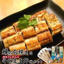 【ふるさと納税】北川鰻の白焼きセット