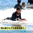 【ふるさと納税】プロ指導あり!ボディボード体験 海 アウトド...