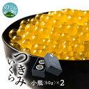 【ふるさと納税】宮崎産 つきみいくら 味付きいくら 100g 小瓶50g×2 桜鱒