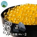 【ふるさと納税】宮崎産 つきみいくら 味付きいくら 200g 中瓶 100g×2 桜鱒