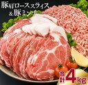 【ふるさと納税】豚肩ローススライス2kg&豚ミンチ2kg(合