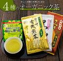 【ふるさと納税】宮崎発!4種のオーガニック茶セット(合計340g)