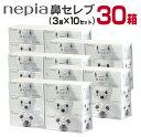【ふるさと納税】ネピア鼻セレブティッシュ(計30箱)...