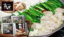 【ふるさと納税】「あかのや」もつ鍋2人前×3・鶏鶏セット