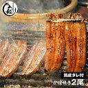 【ふるさと納税】炭火焼一筋125年「うなぎの入船」かば焼2尾...