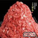 【ふるさと納税】「この華牛」 牛肉切り落とし「2020g」たっぷり有田牧畜産業 牧場直送