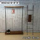 【ふるさと納税】ハンガーラック インダストリアル「制作:Interior G-S-S」【天然無垢材】...
