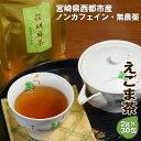 【ふるさと納税】宮崎県西都市産 えごま茶(ティーパック 平型 タグなし)