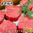 【ふるさと納税】黒毛和牛 赤身モモステーキ <660g>有田...