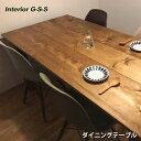【ふるさと納税】長方形ダイニングテーブル「制作:Interior G-S-S」【天然無垢材】