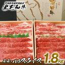 【ふるさと納税】宮崎県有田牧場黒毛和牛<1.8kg>モモ・バ...