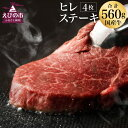 【ふるさと納税】国産牛 交雑種 ヒレステーキ 140g×4枚...