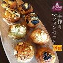【ふるさと納税】手作り マフィンセット 8個 カップケーキ ...