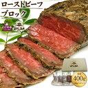 えびの高原 ローストビーフ ブロック 100g×4パック 合計400g 冷凍 ギフト 牛 牛肉 赤身 赤身肉 ブロック 国産 九州産 送料無料