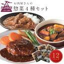 【ふるさと納税】えびの高原 お肉屋さんの惣菜セット 4種 合...