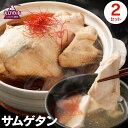 【ふるさと納税】みやざき地頭鶏サムゲタン 1.2kg以上 2セット 合計2.4kg 参鶏湯 鶏肉 韓