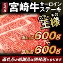 今なら超お得な感謝品キャンペーン中!!【ふるさと納税】宮崎牛 サーロインステーキ 3