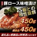 今なら超お得な感謝品キャンペーン中!!【ふるさと納税】 宮崎県産 豚肉 ロース 味噌漬