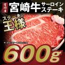 【ふるさと納税】宮崎牛 サーロインステーキ 3枚セット600...