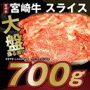 【ふるさと納税】宮崎県産 柔らか絶品! 宮崎牛スライスセット...