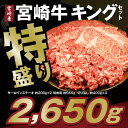 【ふるさと納税】宮崎県産 THE宮崎牛キングセット約2,65...