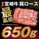 【ふるさと納税】最高級 宮崎牛肩ロース焼肉用 650g...
