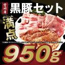 【ふるさと納税】宮崎県産 食べくらべ!宮崎 黒豚セット 95...