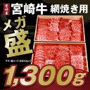 【ふるさと納税】宮崎県産 肉厚 宮崎牛網焼き用 約1.3kg...