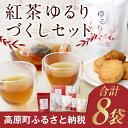 【ふるさと納税】紅茶ゆるりづくしセット 8袋 紅茶 ティーバッグ 茶葉 贈答用 ギフト 送料無料