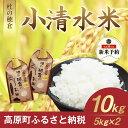 【ふるさと納税】 献上米! 杜の穂倉 小清水米 5kg×2 ...