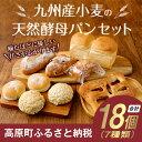 【ふるさと納税】九州産小麦の天然酵母パンセット 7種類×2セ...