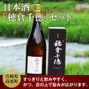 【ふるさと納税】 宮崎県産米「はなかぐら」使用 日本酒「穂倉...