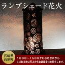 【ふるさと納税】 ランプシェード花火