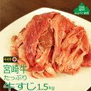 【ふるさと納税】宮崎牛すじ1.5kg【贈答用】