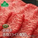 【ふるさと納税】宮崎牛A4赤身スライス400g