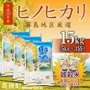 【ふるさと納税】<平成29年産「宮崎県産ヒノヒカリ」5kg×...