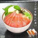 【ふるさと納税】<マグロ自家製たれ漬け(400g×2)+特製...
