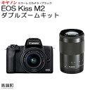 <ミラーレスカメラEOS Kiss M2 (ブラック)・ダブルズームキット> ※3か月以内に順次出荷します! canon キヤノン キャノン 宮崎県 高鍋町