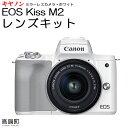 <ミラーレスカメラEOS Kiss M2 (ホワイト)・レンズキット> ※3か月以内に順次出荷します! canon キヤノン キャノン 宮崎県 高鍋町