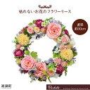 【ふるさと納税】<枯れないお花のフラワーリース>※平成30年8月末迄に順次出荷します。 直径約30c...