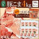 【ふるさと納税】<山豚豚こま4kg・ゴボチ(楽喜スパイス1袋...